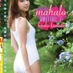 kamata_mahalo_prof2